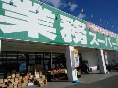 業務スーパー花田店