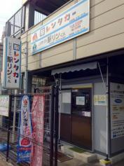 駅レンタカー明石駅営業所