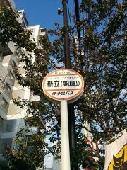 「新立」バス停留所