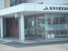 JA新潟市南部支店