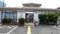 半田美原郵便局