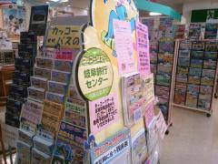 名阪近鉄旅行 岐阜旅行センター