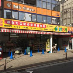 どらっぐぱぱす井荻駅前店