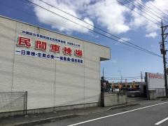 琉球ダイハツ販売北谷ハンビー店