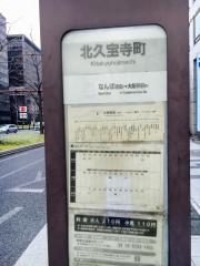 「北久宝寺町」バス停留所