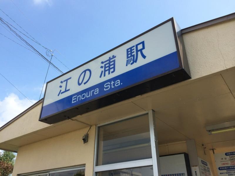 江の浦駅(みやま市)の投稿写真...