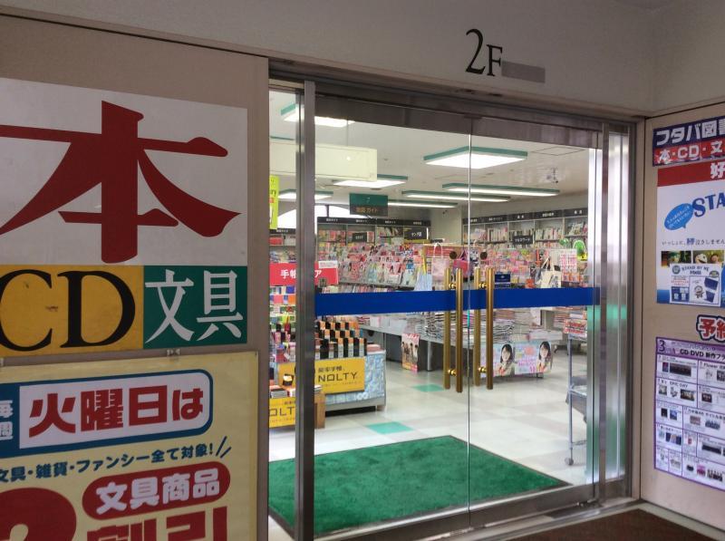 フタバ図書五日市福屋店(広島市...