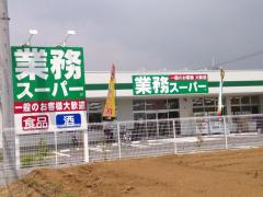 業務スーパー真田店