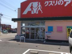 クスリのアオキ春江店