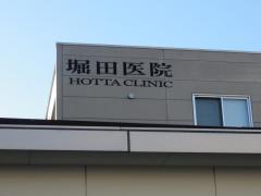 堀田内科小児科医院