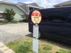 「白塚」バス停留所