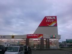 ツルハドラッグ秋田広面店