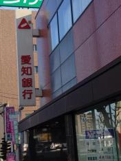 愛知銀行春日井支店