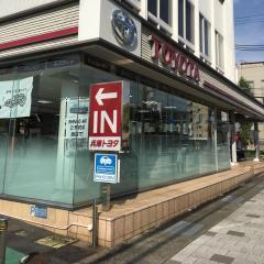 兵庫トヨタ自動車灘店