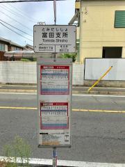 「富田支所」バス停留所