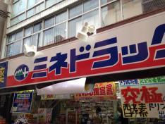 ミネ薬品下北沢南口店