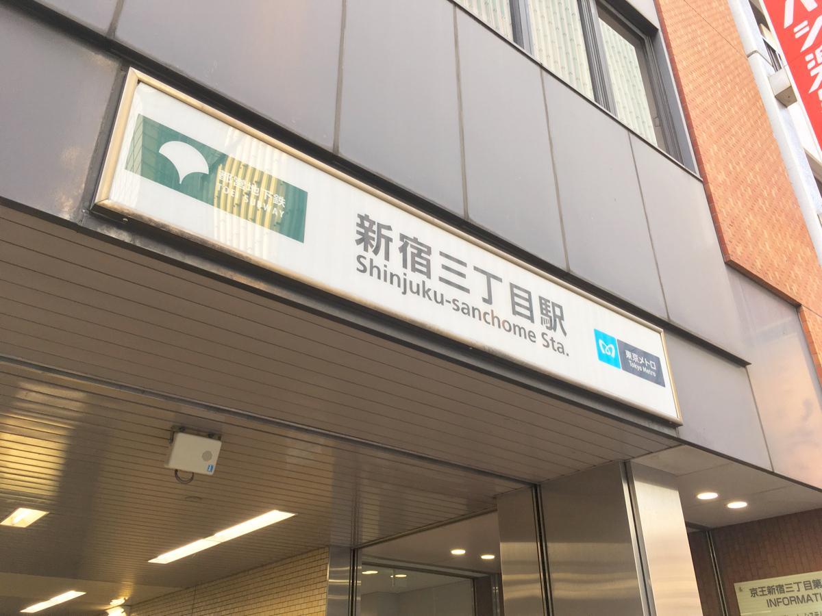 新宿三丁目 東京都新宿区
