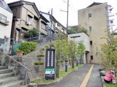 愛宕坂茶道美術館