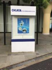 岡谷電機産業株式会社