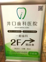 井口歯科医院