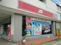 JTB東北 福島店