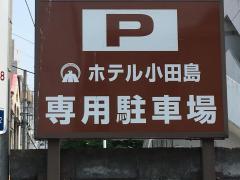 ホテル小田島