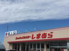 ファッションセンターしまむら大垣南店
