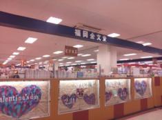 福岡金文堂イオン大塔店