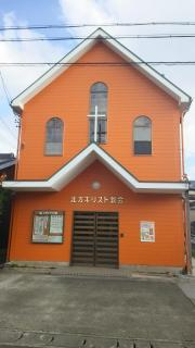 北方キリスト教会