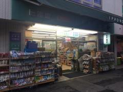 クスリの一本堂茗荷谷駅前店