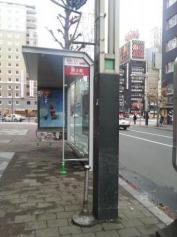 「南4条」バス停留所