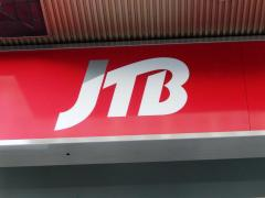 JTB首都圏 飯田橋支店