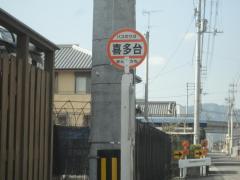 「喜多台」バス停留所