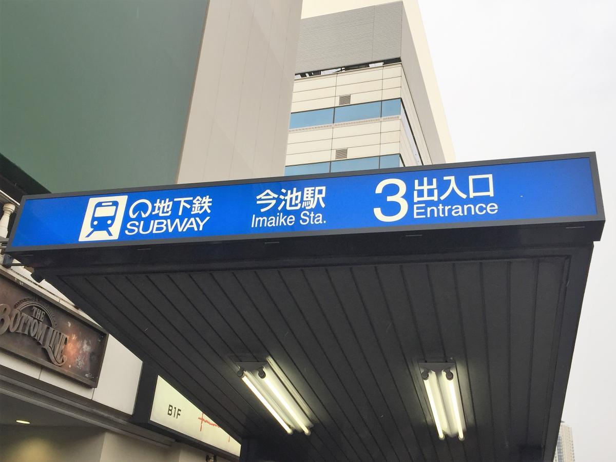 今池駅出入口