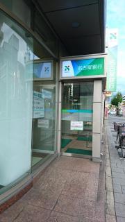名古屋銀行新瑞橋支店