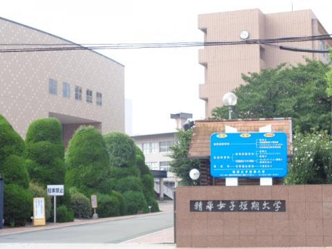 精華女子短期大学(福岡市博多区...