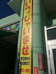 タチヤ 東郷店