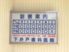下井戸歯科医院