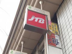 JTB首都圏 トラベランド武蔵小山パルム店