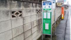 「上毛」バス停留所