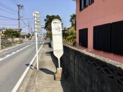 「平間入口」バス停留所