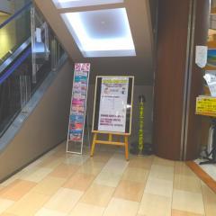 近畿日本ツーリスト ノクティプラザ溝の口営業所