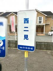 「西二見」バス停留所