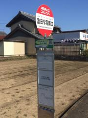 「富田学園南口」バス停留所