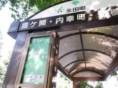 「永田町」バス停留所