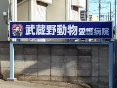 武蔵野動物愛護病院