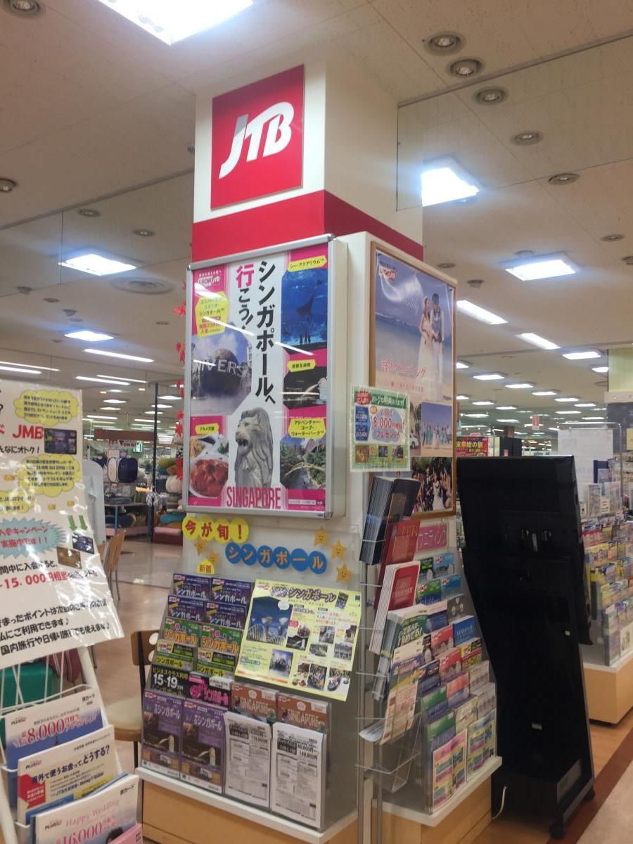 JTB東海 アピタ蒲郡店