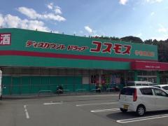 ディスカウントドラッグコスモス宇和島南店