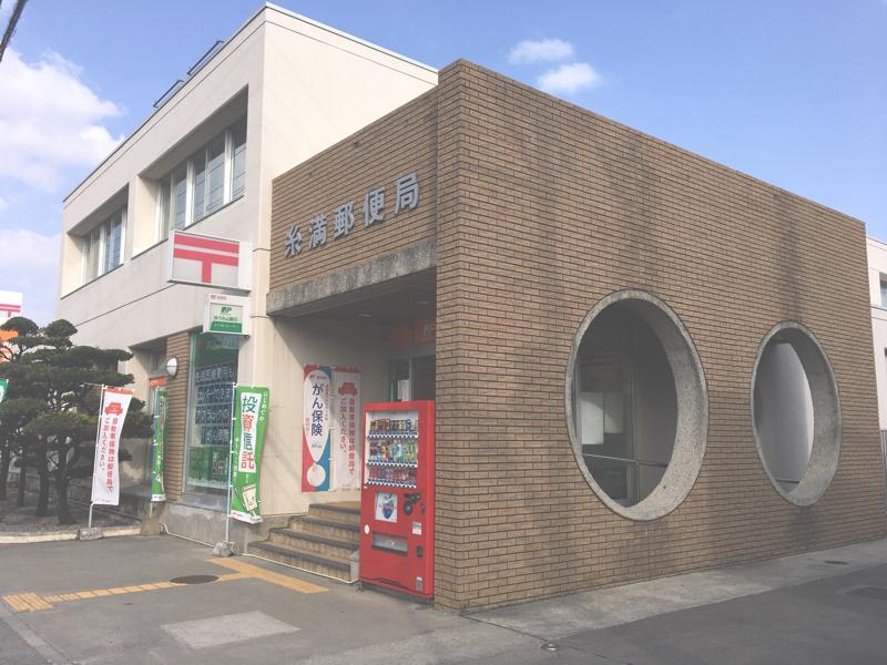 糸満郵便局(糸満市)【ホームメ...