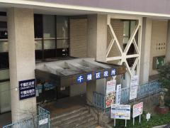 名古屋市千種保健所